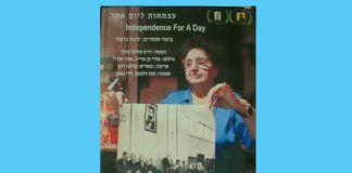 Independence for a Day film israel