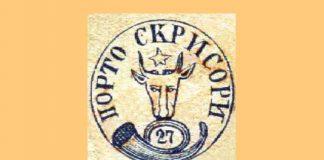 Marcă datând din 1858, cu valoarea nominală de 27 de parale. Sursa Wikipedia